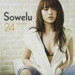 Sowelu(ソエル)の現在!実力派美女シンガーの今