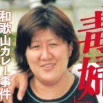 林眞須美(カレー事件)の現在と、家族、被害者、目撃者の少年の今